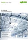 11000001 - WAGOdirect Building2016/1