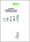 14160010 - EPSITRON® - Передовая Система Электропитания