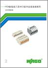 59069957 - PCB及MCS综合产品目录