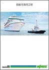 60290154 - 船舶与海洋工程