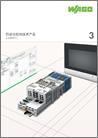 60313186 - 自动化控制技术综合产品目录