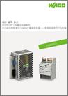 60318343 - ECO经济型电源与COMPACT紧凑型电源