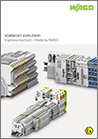 60321776 - Ex-Broschüre 3.0 DE